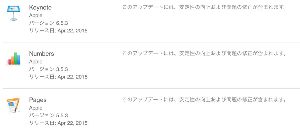 スクリーンショット 2015-04-22 6.07.35