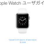 Appleが Apple Watch ユーザガイドを公開