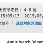 出荷予定日がまだまだ先の Apple Watch、なのにすでに出荷準備中