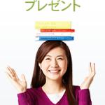 Amazon Student、無料体験でポイント2,000円分プレゼント