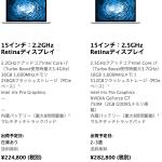 15インチMacBook Pro Retinaディスプレイモデルに出荷遅れ