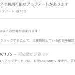 OS X Yosemite 10.10.5 とiTunes 12.2.2アップデートリリース