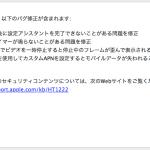 iOS 9.0.1リリース
