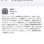 iOS 9 正式リリース!