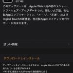 watchOS 2 正式リリース