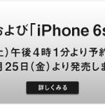 ソフトバンクをはじめ、携帯各社が iPhone 6s の販売について発表