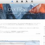本日、OS X El Capitanリリース