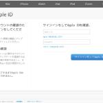 Apple ID を入力させる偽サイト