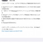 iOS 9.0.2 アップデートリリース