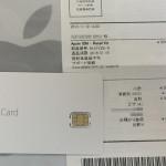 Apple SIMを購入、iPad Air 2 でさっそく使ってみた