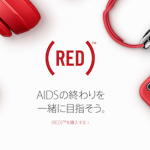 World AIDS Day、AppleのサイトがPRODUCT)REDに