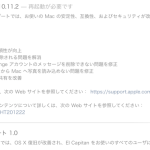 OS X El Capitan 10.11.2、iOS 9.2、watch OS 9.2リリース