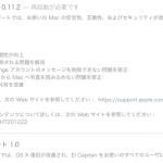 OS X El Capitan 10.11.2、iOS 9.2、watch OS 9.2リリース