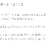 OS X 10.11.3 El Capitanリリース