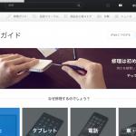 バラし分解の iFixit  が日本語に対応