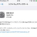 Apple、iOS 9.3.1リリース