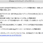 iOS 9.3.2 リリース