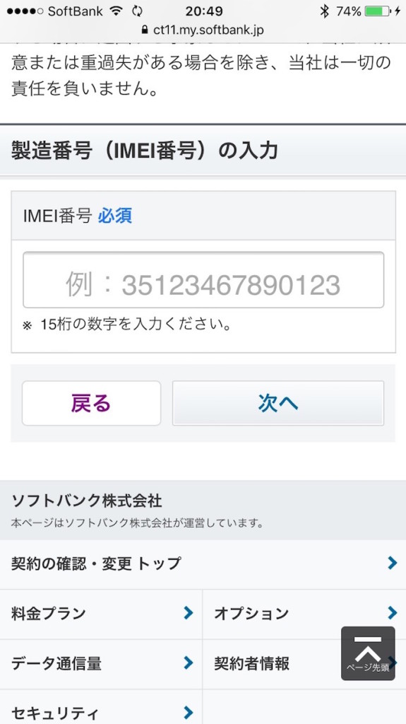 iphone_unlock_02