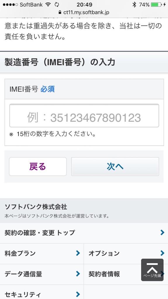 iphone_unlock_02