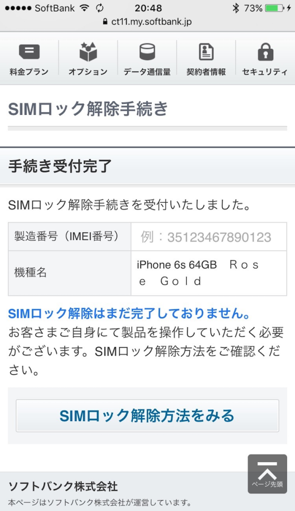 iphone_unlock_03