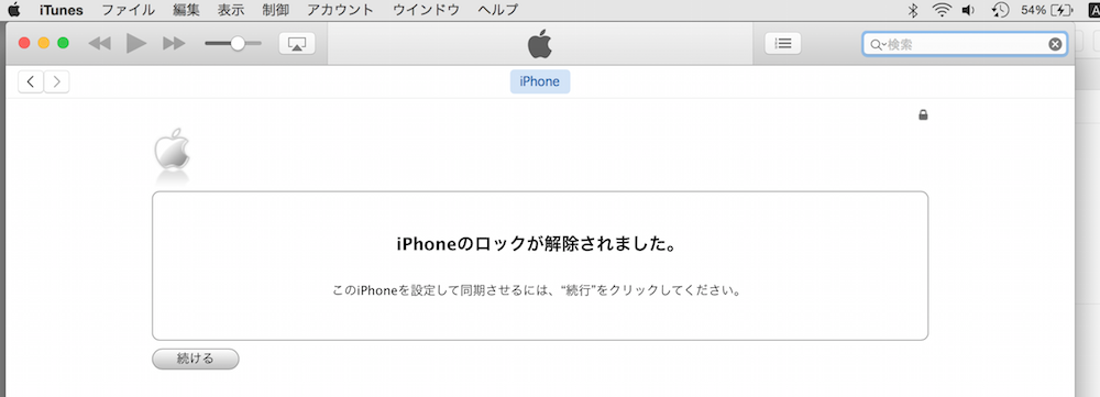 iphone_unlock_04