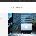 Apple StoreからAppleに