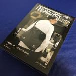 日本初のフリーメイスン公式ブック発売