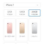 iPhone 7 ジェットブラックは、Apple 表参道と銀座に在庫