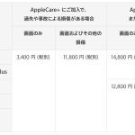 iPhone の画面の修理・交換の新しい料金