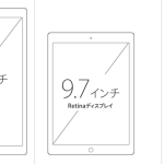 次世代 iPadは、iPad Pro シリーズに統一か?