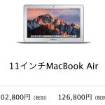 MacBook Air 11インチモデルを購入するなら今。