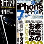 家電批評11月号、付録にiPhone 7用強化ガラスフィルム