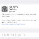 Apple、iOS 10.0.3 をリリース