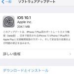 Apple Pay が利用可能になる iOS 10.1リリース
