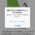 iPhone 7 に Suica を登録してみた
