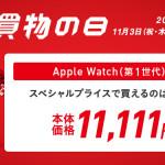 ソフトバンク、今日から Apple Watch を11,111円で販売