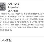 TV Appを含めた新機能を導入した iOS 10.2リリース