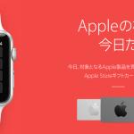 Appleの初売り、今日だけ。