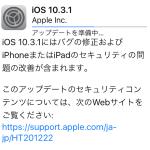 iOS 10.3.1 リリース