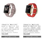 Apple Watch 初代 Editionモデルが半額以下