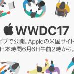 WWDC2017、基調講演は6日午前2時から