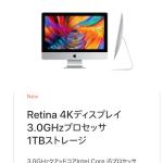 第7世代のIntel Core i5とi7プロセッサ搭載、新しいiMacシリーズ発表