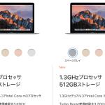 第7世代のIntel Core プロセッサ搭載 MacBook 発表