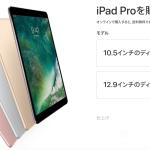 まったく新しい 10.5インチモデル iPad Pro発表