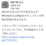 Apple、最新のmacOS Sierra、iOS、watch OSとtvOSアップデートをリリース
