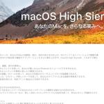 macOS High Sierra リリース!