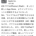 iOS 11のメジャーアップデートリリース