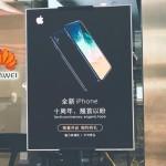 iPhone Edition ポスター現る!