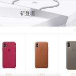 Apple Store、iPhone X 用アクセサリーなど新製品を数多く追加