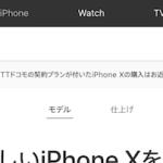 Apple Storeでソフトバンク、au、NTTドコモのiPhone Xが予約可能に
